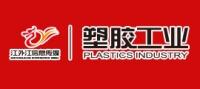 14-media19-塑胶工业