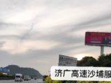 济广高速沙埔服务区