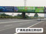 广佛高速南庄跨线桥