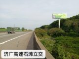 济广高速石滩立交