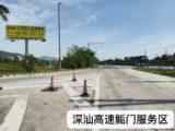 深汕高速鮜门服务区