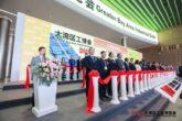 大湾区工业博览会 开幕式、嘉宾巡场, Greater Bay Area Industrial Expo Opening